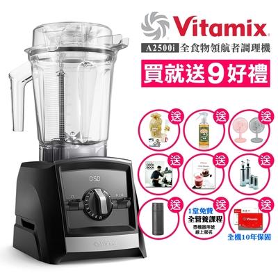 Vita-Mix 全食物領航者調理機 A2500i