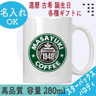 名入れ 古希祝い 喜寿祝いマグカップ 男性 女性オリジナルマグカップ ジェイストア プレゼント おもしろ