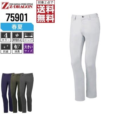 Z-DRAGON 春夏用 作業ズボン ストレッチ ノータック パンツ 75901 ジードラゴン 作業服 かっこいい おしゃれ 作業着 大きいサイズ
