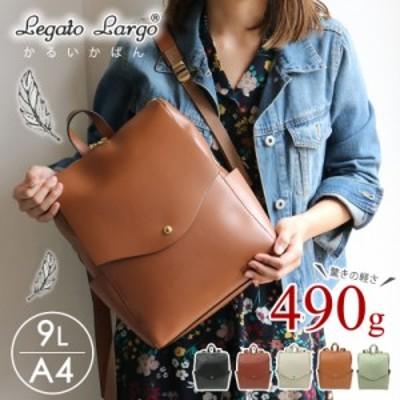【商品レビュー記入で+5%】Legato Largo(レガートラルゴ) かるいかばん リュック リュックサック デイパック A4 合皮 レディース LG-P011