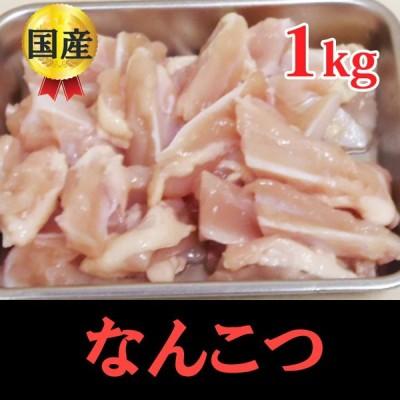 ヤゲン軟骨1kg 国産鶏肉 業務用 なんこつ