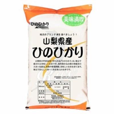 令和2年産 山梨県産 ひのひかり JA山梨みらい 2kg 白米 (保存包装 選択可)