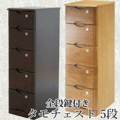 タモチェスト 5段 幅32cm 全段鍵付 木目調収納家具 引出し 40-085/40-065-YA