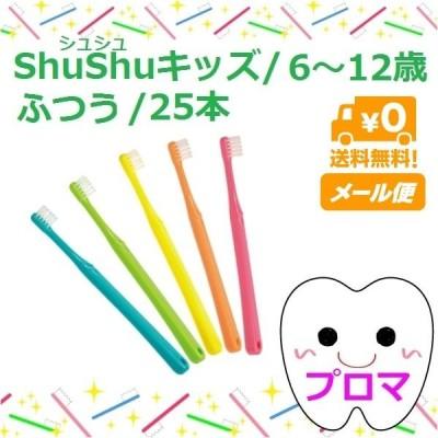 ShuShu(シュシュ)【キッズ/ふつう(6〜12歳用)】アソート25本入 送料無料(メール便)