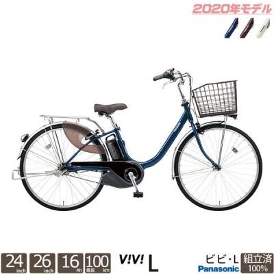 電動アシスト自転車 完全組立 ビビL パナソニック 24インチ 26インチ ell632 ell436