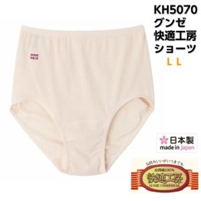 KH5070-LL-1 快適工房 グンゼ ショーツ 綿100% サイズ LL 6枚までメール便発送可能 婦人肌着 S・M・Lサイズもございます