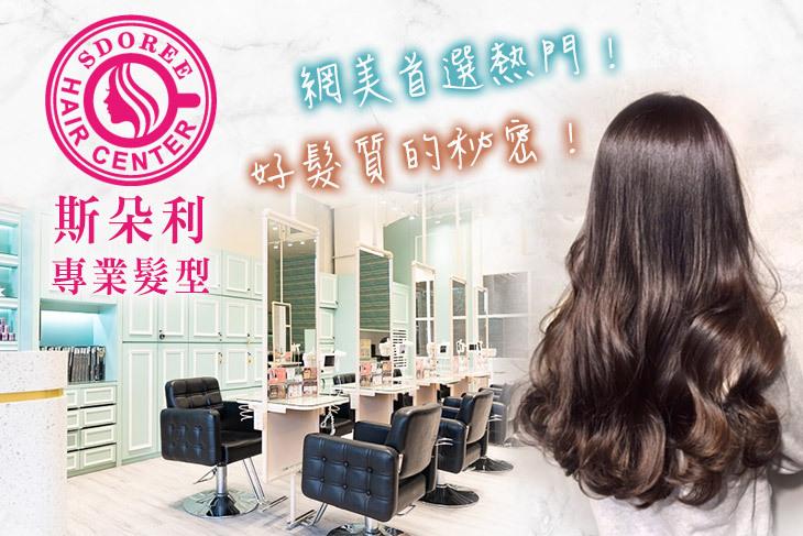 【多分店】SDOREE.斯朵利專業髮型 #GOMAJI吃喝玩樂券#電子票券#美髮