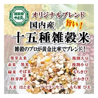 雑穀米 国産 送料無料 1kg 15種ブレンド 雑穀エキスパートが黄金比率ブレンド 安心の国内産雑穀使用