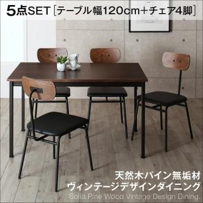ブラウン×ブラック 5点セット(テーブル+チェア4脚) W120 天然木パイン無垢材ヴィンテージデザインダイニング Wirk ウィルク