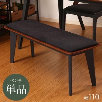 ダイニングベンチ 110幅 単品 木製 背無し 長椅子 モダン 北欧 チェア ベンチ 2人掛け リビング ダイニング 木目調 天然木 新生活