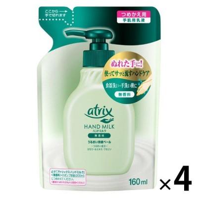 atrix(アトリックス) ハンドミルク 無香料 詰め替え 160ml×4個 花王