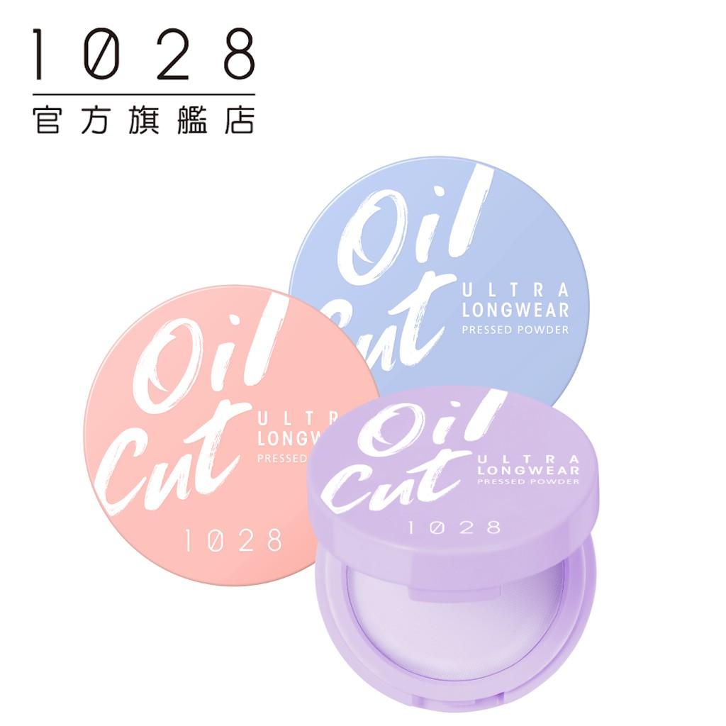 1028 Oil Cut! 超吸油蜜粉餅