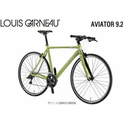 ルイガノ クロスバイク スポーツ自転車 アビエーター9.2 LOUIS GARNEAU 18段変速
