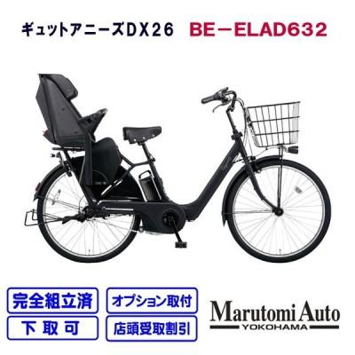 電動自転車 パナソニック ギュットアニーズDX26 マットジェットブラック 26インチ 16.0Ah 2020年 BE-ELAD632