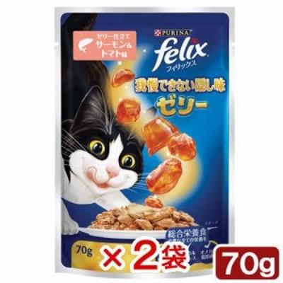 フィリックス 我慢できない隠し味 ゼリー仕立て サーモン&トマト味 70g 2袋入り キャットフード