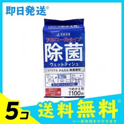 清潔習慣 アルコールタイプ 除菌ウェットティッシュ 100枚 (詰め替え用) 5個セット