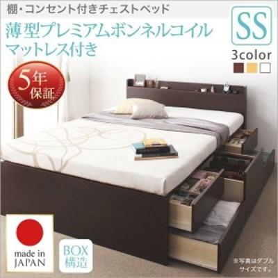 (お客様組立) セミシングルベッド マットレス付き 薄型プレミアムボンネルコイル 収納付きチェストベッド