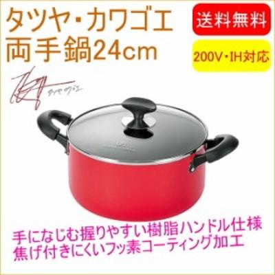 タツヤ・カワゴエ 両手鍋 24cm (TKM-500S) 送料無料 200V・IH対応 鍋 両手鍋 フッ素コーティング