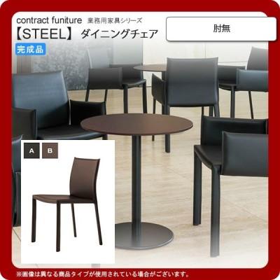 肘無  業務用家具:steelシリーズ  ロレッサ 送料無料 完成品 [代引不可]