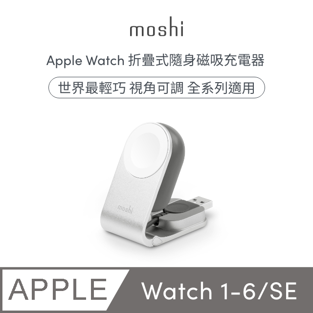 Flekto Apple Watch 折疊式隨身磁吸充電器