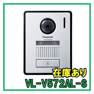 即納 (新品) VL-V572AL-S パナソニック カラーカメラ玄関子機 増設用玄関子機