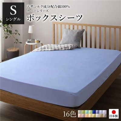 日本製 シルク加工 綿100% 〔単品〕 ボックスシーツ ベッド用シーツ シングル ラベンダーサックス おしゃれ S ベッドカバー 布団カバー〔代引不可〕