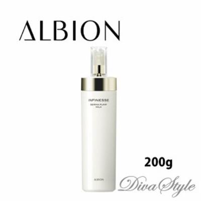 ALBION アルビオン アンフィネス ダーマパンプミルク200g【日本正規品・日本語表記】