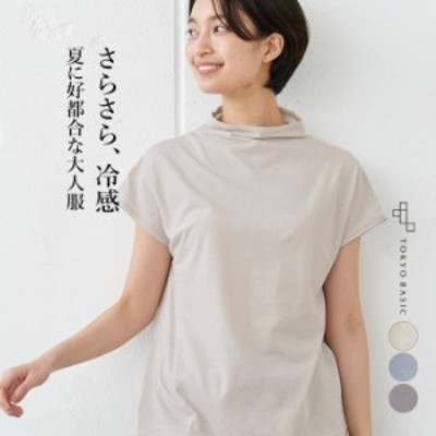 【新作】[接触冷感 コットン tシャツ レディース 半袖] さらさら 薄手 強撚コットン100% ボトルネック Tシャツ / 日本製 メール便可 40