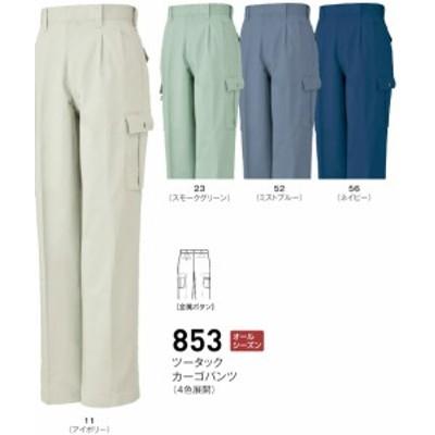 853 秋冬用ツータックカーゴパンツ ビッグボーン(BIGBORN)作業服・作業着70~120 綿100%