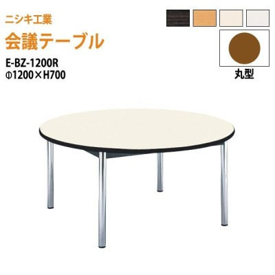 ミーティングテーブル E-BZ-1200R Φ120xH70cm 丸型 会議用テーブル サイズ 会議机 会議室 会議テーブル