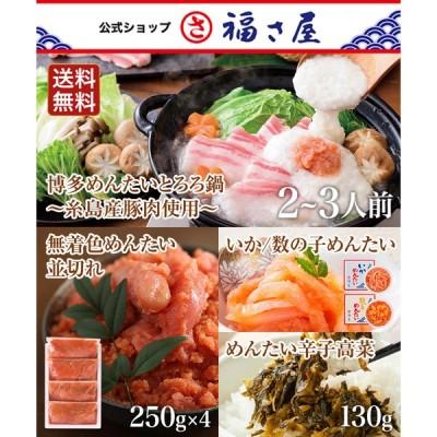 送料無料 糸島産豚肉使用博多めんたいとろろ鍋とめんたい特盛セット(めんたいとろろ鍋3人前+無着色めんたい並切れ1kg+いか・数の子めんたい+たかな)