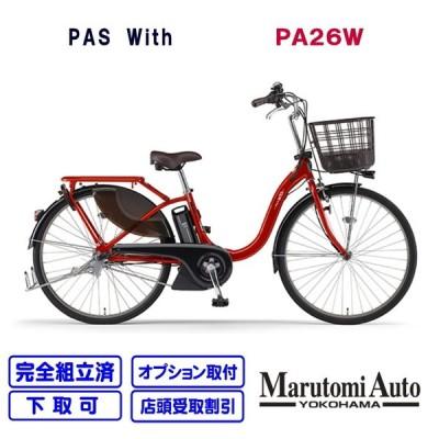 【在庫あり】PAS With ビビッドレッド 赤 パスウィズ ウィズ 26型 2020年モデル  ヤマハ YAMAHA 電動アシスト自転車 電動自転車 PA26W