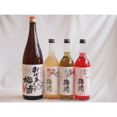 カラフル梅酒4本セット(おばあちゃんの梅酒 赤しそ赤い梅酒(和歌山) 蜂蜜梅酒(和歌山) 緑茶梅酒(和歌山)) 1800ml×1本 720ml×3本