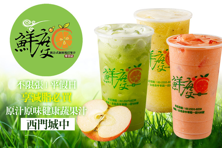 【台北】鮮度C 鮮果茶飲(西門店) #GOMAJI吃喝玩樂券#電子票券#美食餐飲