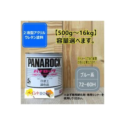 【日塗工 72-60H】ブルー系 マンセル 2.5PB6/4 パナロック 2液型ウレタン塗料 自動車 工業 ロックペイント