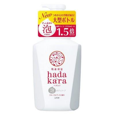 ハダカラ(hadakara)泡タイプ フローラルブーケの香り ポンプ 大型 825ml ライオン