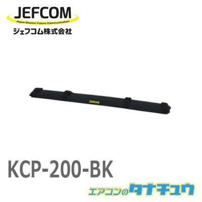 KCP-200-BK ジェフコム キャタツキャリーパット(ロングタイプ) (/KCP-200-BK/)