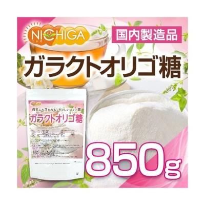 ガラクトオリゴ糖(国内製造品) 850g(計量スプーン付) 母乳にも含まれる やさしいオリゴ糖 [02] NICHIGA(ニチガ)