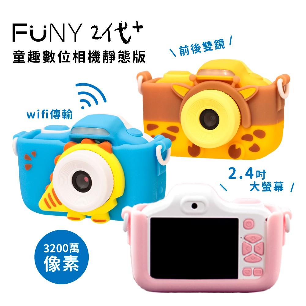 FUNY Kids 童趣數位相機二代PRO(2.4靜態)WIFI版 兒童相機 生日禮物 數位相機 保固一年 原廠正品