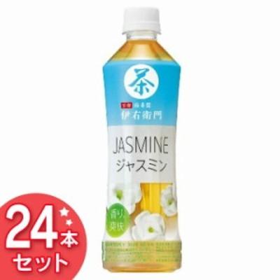 【24本セット】伊右衛門ジャスミン 525ml FED5N お茶 ジャスミン茶 ジャスミンティー ペットボト