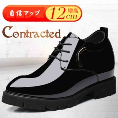 12cm身長アップ 背が高くなるシークレット シークレットシューズ 紳士靴 超軽量型 ドレスシューズ ビジネスシューズ 営業マン