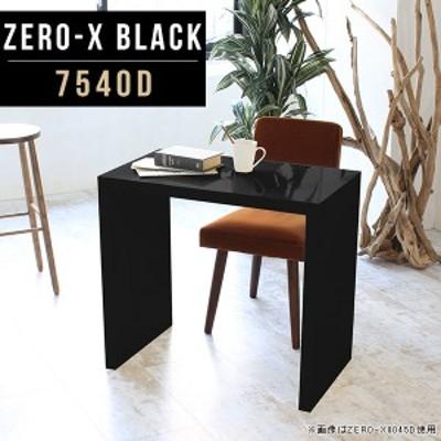 ディスプレイラック 棚 ディスプレイ リビング 台 飾り台 飾り棚 什器 ラック シェルフ 黒 ブラック 鏡面 おしゃれ Zero-X 7540D black