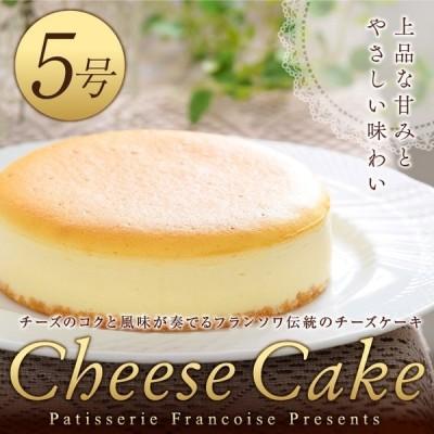 チーズケーキ 5号 誕生日ケーキ バースデーケーキ (凍)スフレチーズケーキ 誕生日プレゼント スイーツ 誕生日 ギフト プレゼント 敬老の日 敬老ギフト