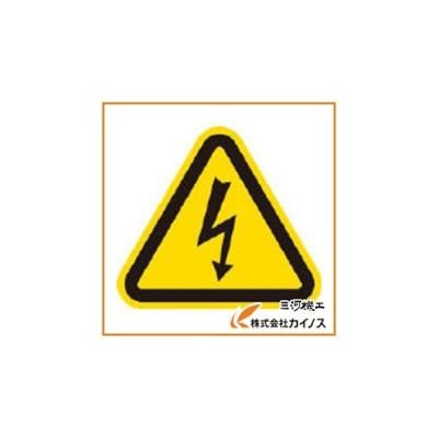 IM 三角ラベル電気危険 25mm(一辺の長さ) AT2-S
