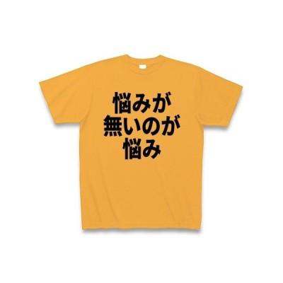 悩みがないのが悩み Tシャツ(コーラルオレンジ)