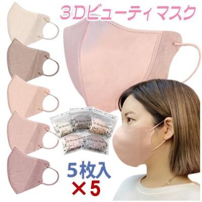 5枚入り×5個 血色マスク 不織布 血色カラー マスク チークマスク 素肌マスク 小顔マスク 春マスク ベージュ 立体 3D 大人  おしゃれ 不織布 カラー マスク