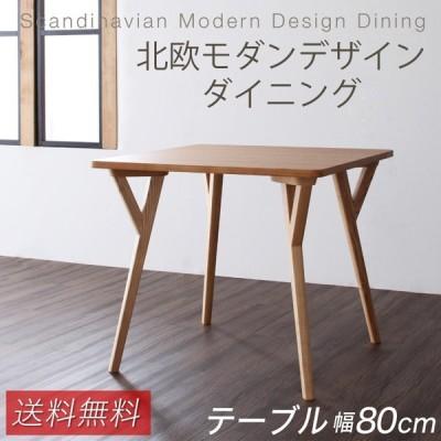 送料無料 ダイニングテーブル 2人 北欧 モダン モダンテイスト デザイン ILALI イラーリ 高さ70 幅80
