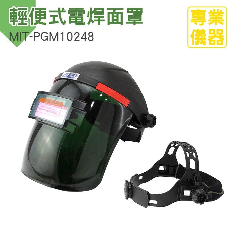 輕便式自動變光電焊面罩 透氣電焊面罩 臉部 工業頭戴式防護 防鐵屑頭套 全罩 MIT-PGM10248《安居生活館》