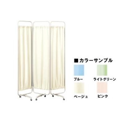 【送料無料】 スクリーン衝立(三ツ折) 幅45cmタイプ