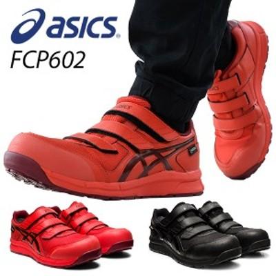 アシックス 安全靴 ゴアテックス ローカット 新作  FCP602 (1271A036)  マジックテープ ベルト 作業靴 ワーキングシューズ 安全シューズ